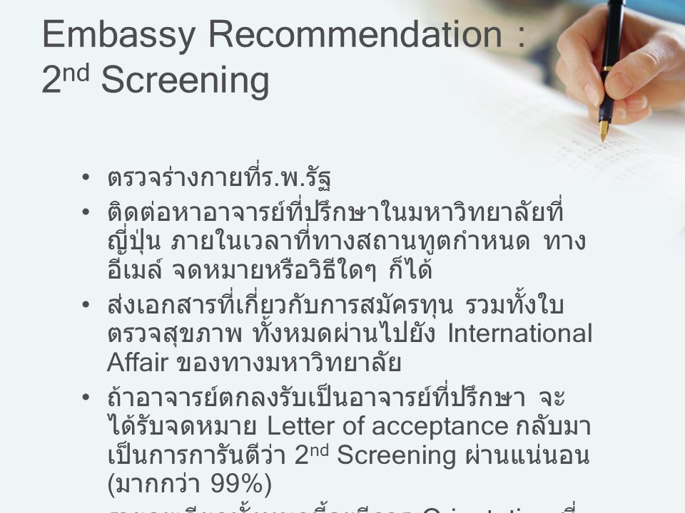 Embassy Recommendation : 2nd Screening