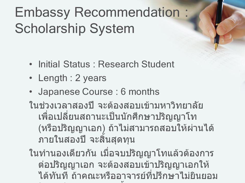 Embassy Recommendation : Scholarship System