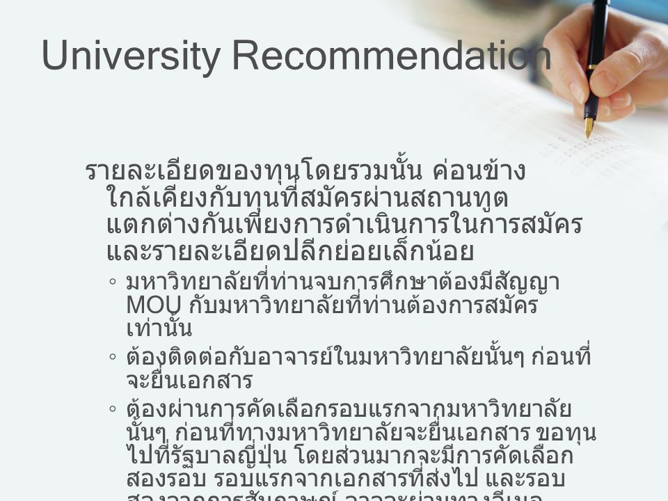 University Recommendation