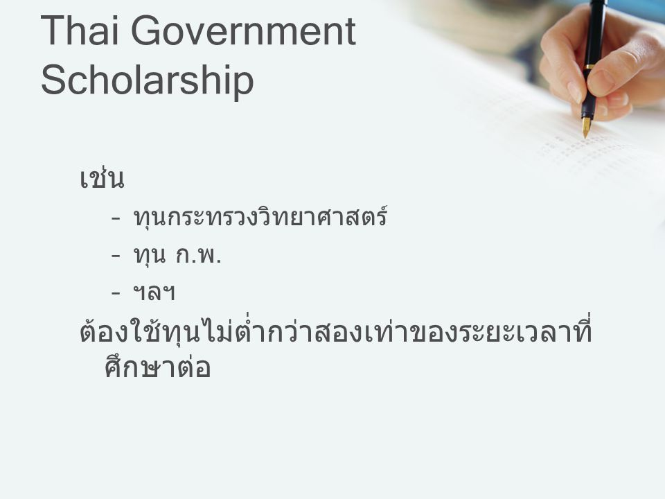 Thai Government Scholarship