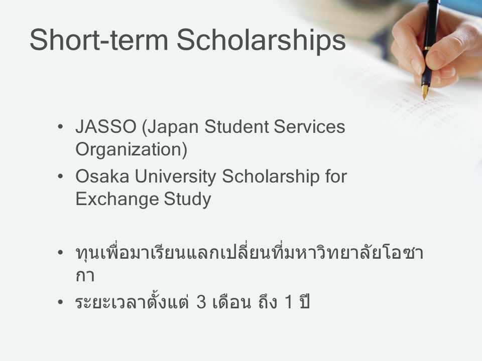 Short-term Scholarships
