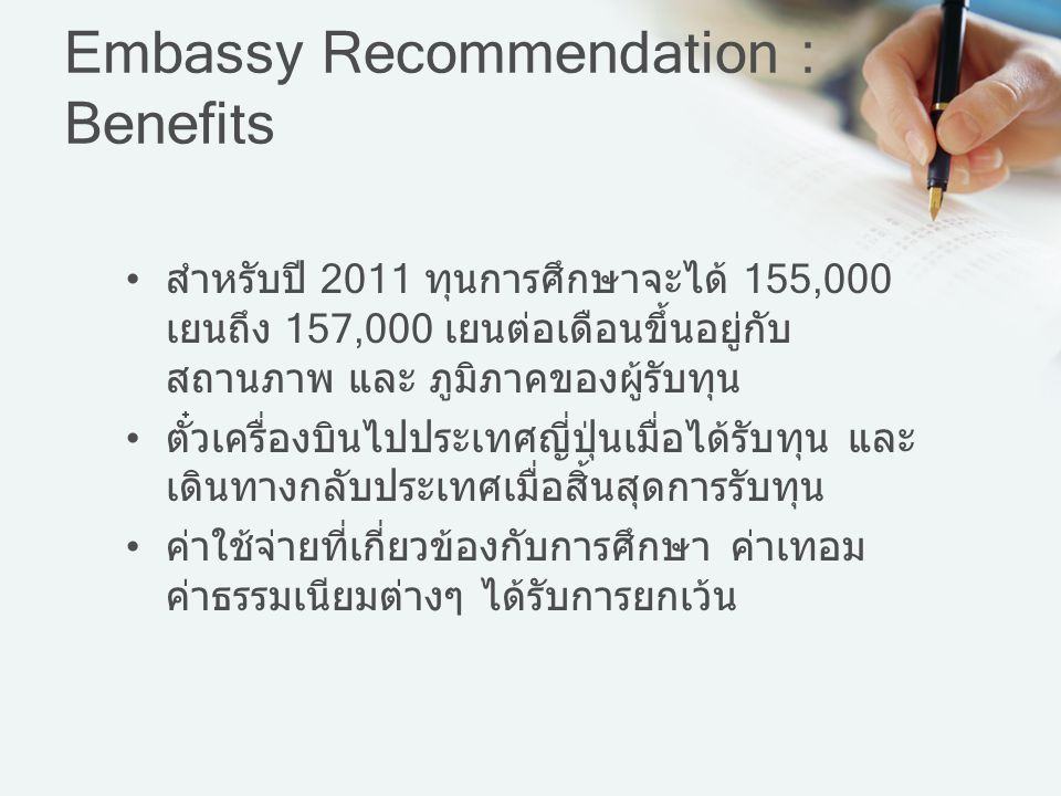 Embassy Recommendation : Benefits