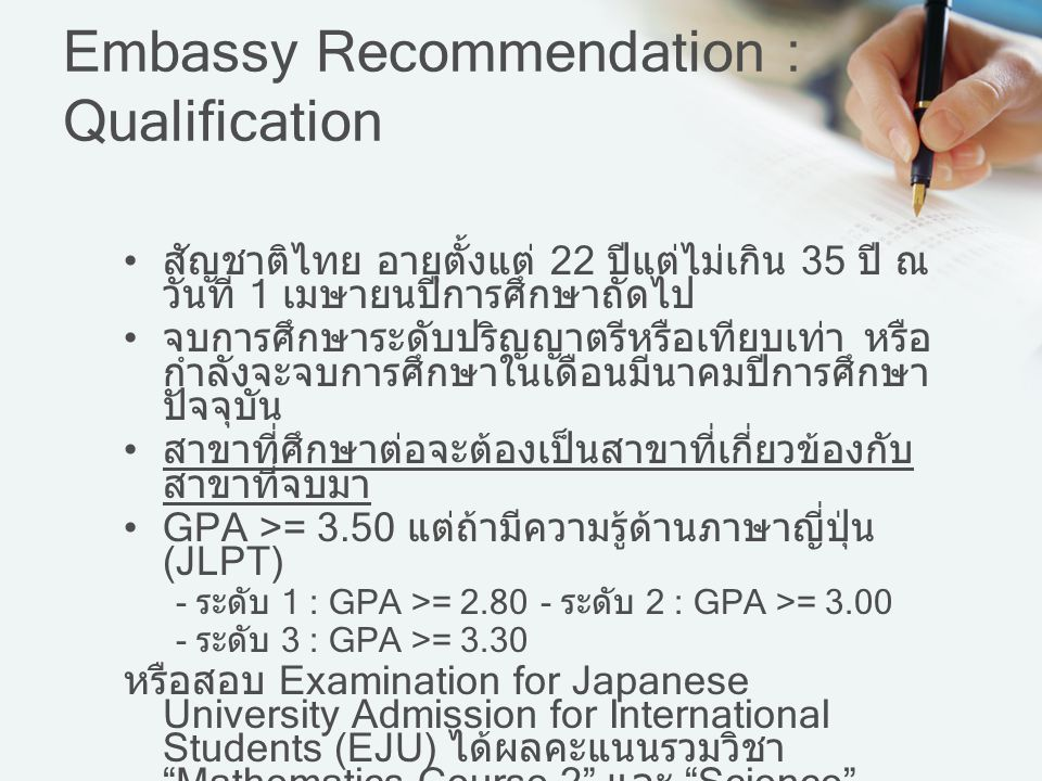 Embassy Recommendation : Qualification
