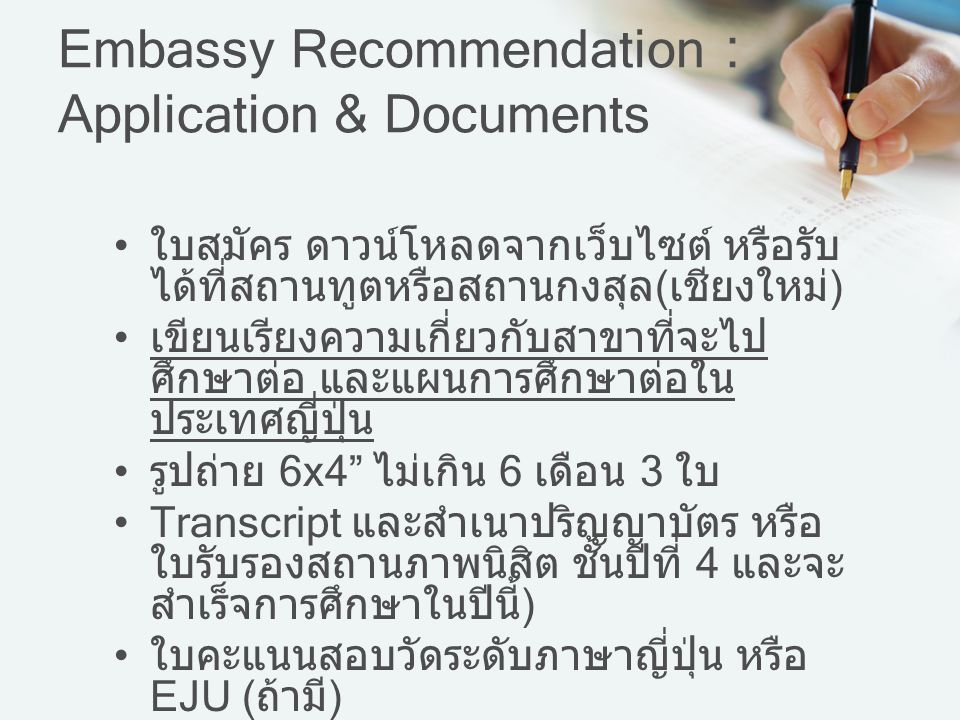 Embassy Recommendation : Application & Documents