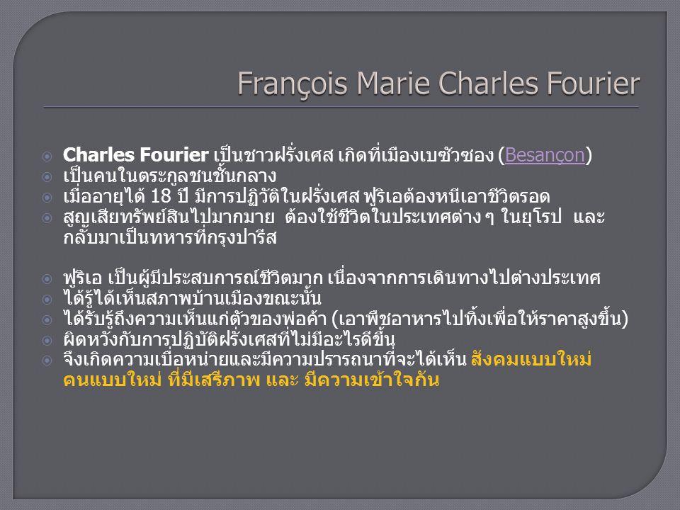 François Marie Charles Fourier