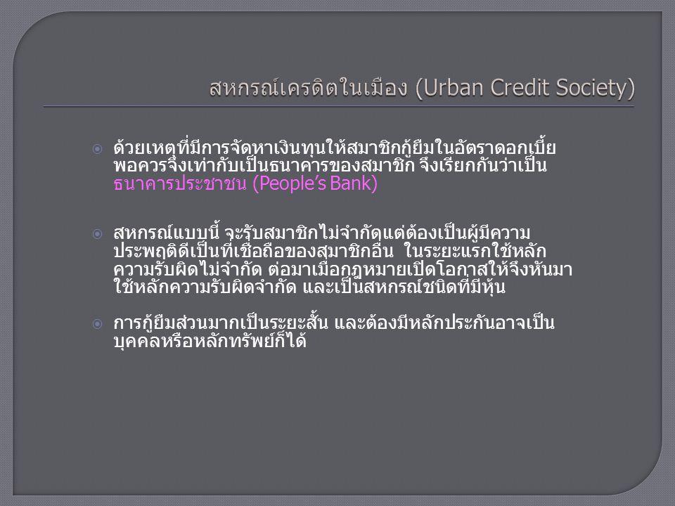 สหกรณ์เครดิตในเมือง (Urban Credit Society)