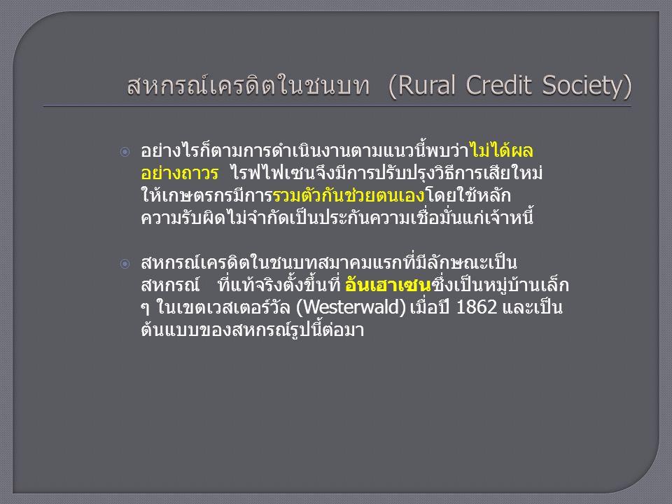 สหกรณ์เครดิตในชนบท (Rural Credit Society)