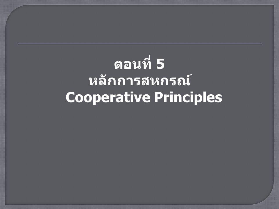 หลักการสหกรณ์ Cooperative Principles