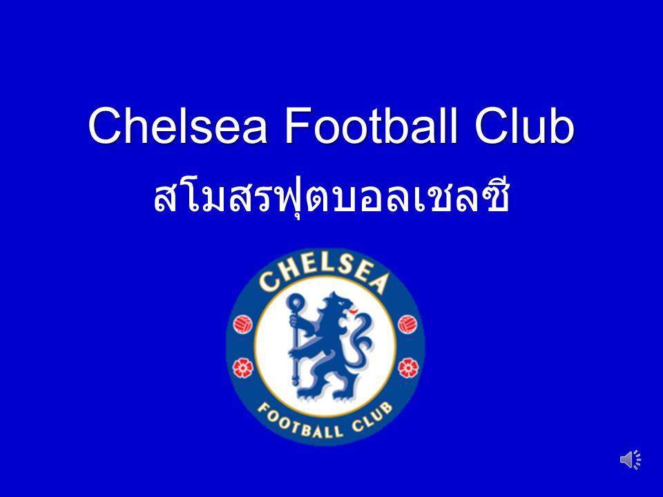 Chelsea Football Club สโมสรฟุตบอลเชลซี