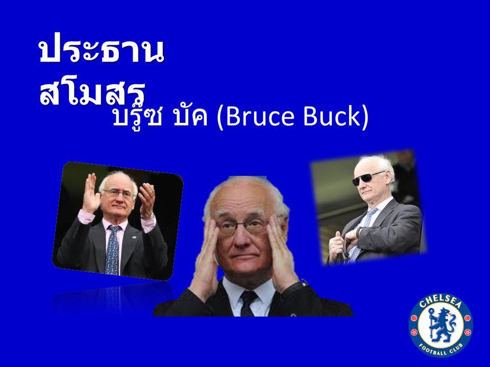 ประธานสโมสร บรู๊ซ บัค (Bruce Buck)