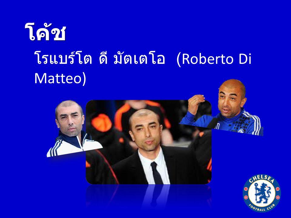 โค้ช โรแบร์โต ดี มัตเตโอ (Roberto Di Matteo)