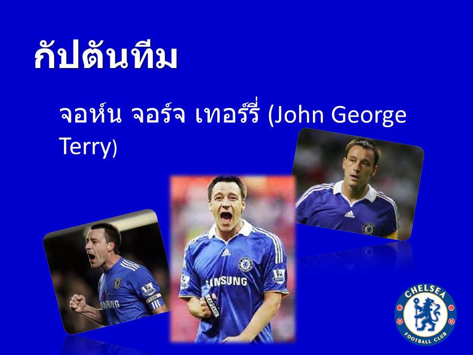 กัปตันทีม จอห์น จอร์จ เทอร์รี่ (John George Terry)