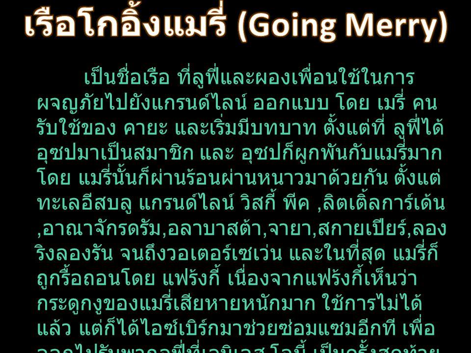เรือโกอิ้งแมรี่ (Going Merry)