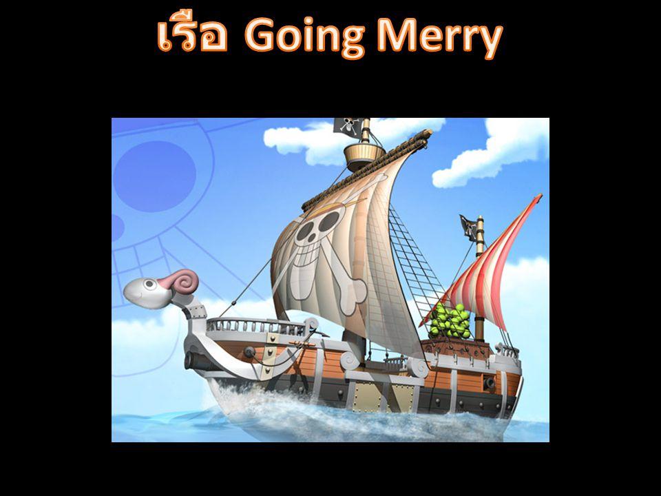 เรือ Going Merry