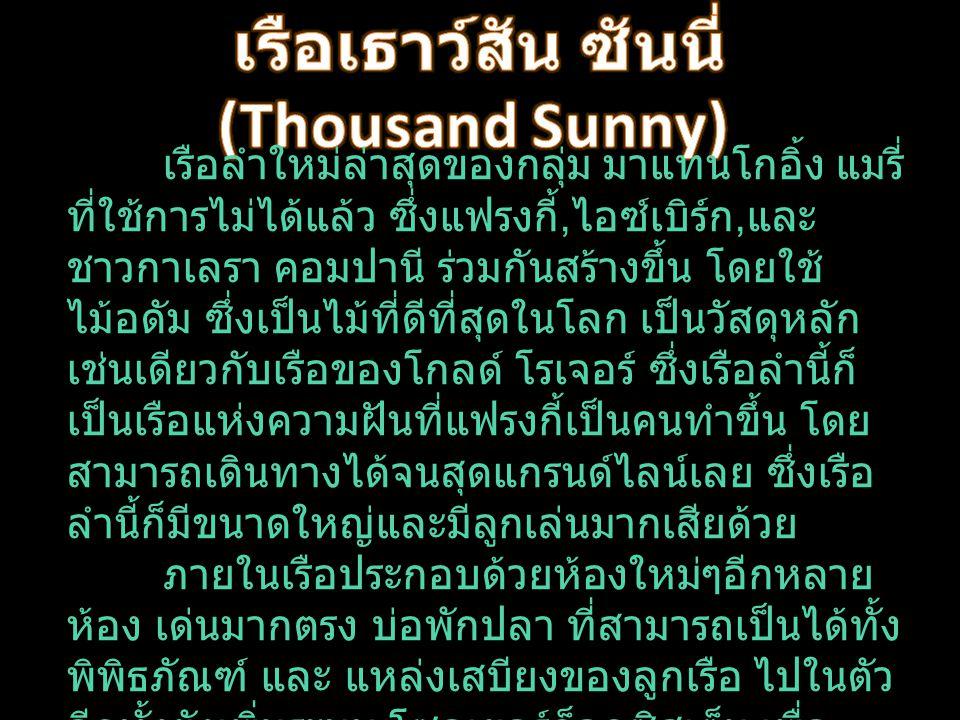 เรือเธาว์สัน ซันนี่ (Thousand Sunny)