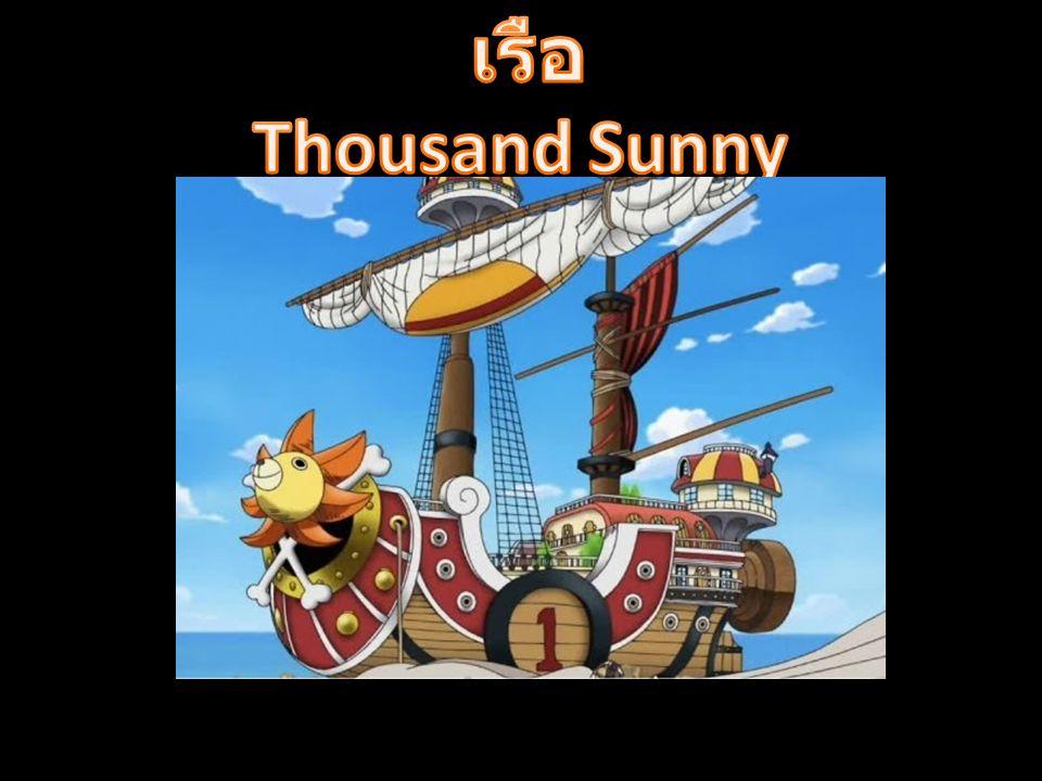 เรือ Thousand Sunny
