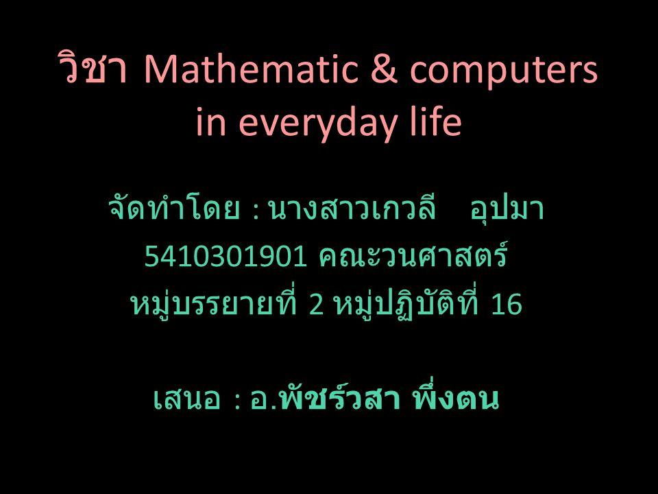 วิชา Mathematic & computers in everyday life