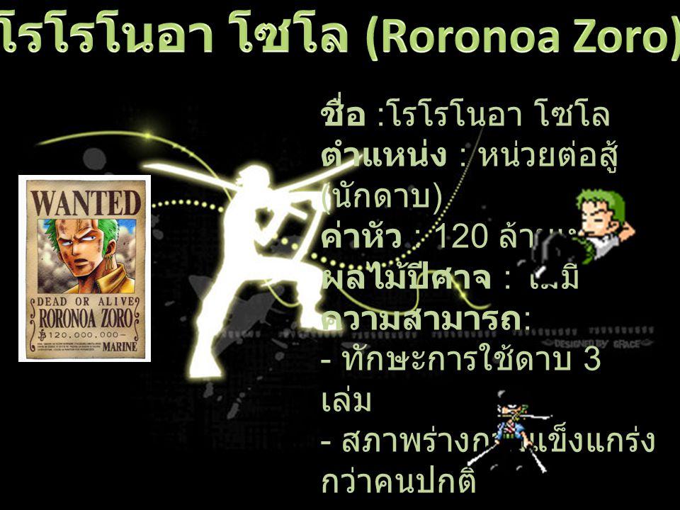 โรโรโนอา โซโล (Roronoa Zoro)