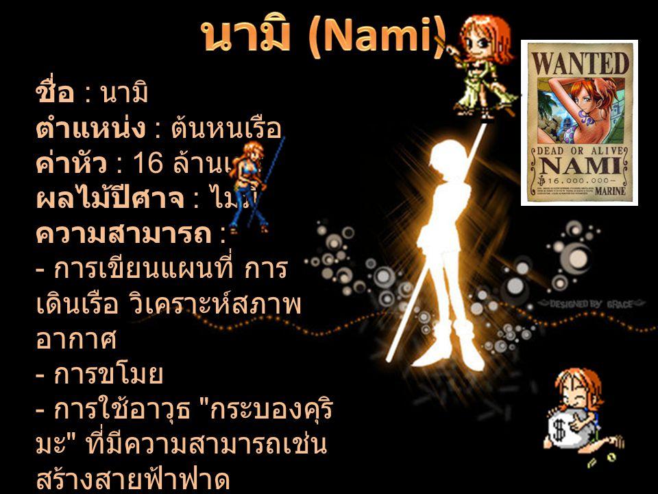 นามิ (Nami)