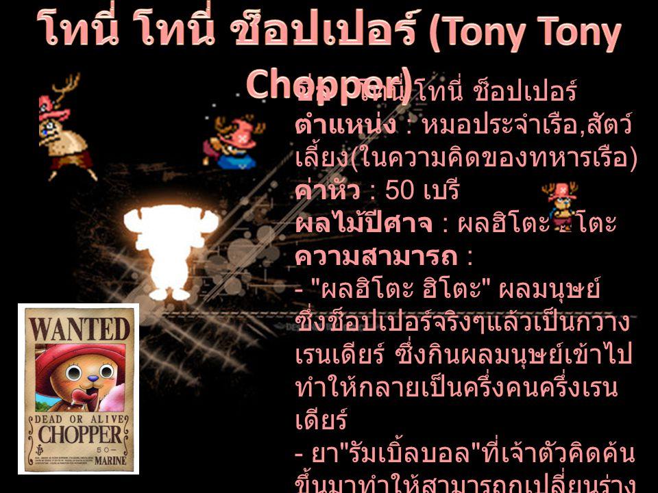 โทนี่ โทนี่ ช็อปเปอร์ (Tony Tony Chopper)