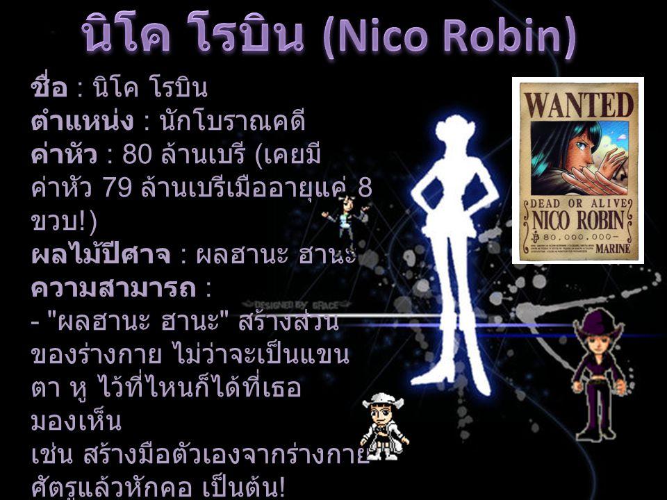นิโค โรบิน (Nico Robin)
