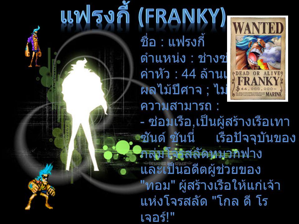 แฟรงกี้ (Franky)