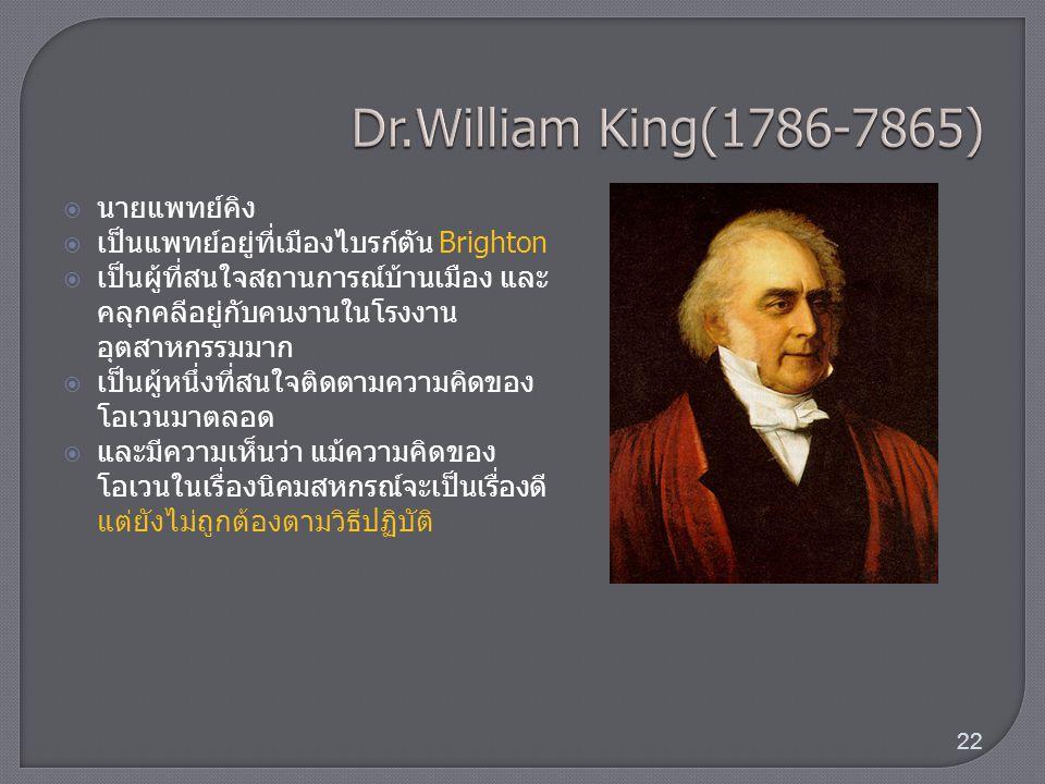 Dr.William King(1786-7865) นายแพทย์คิง