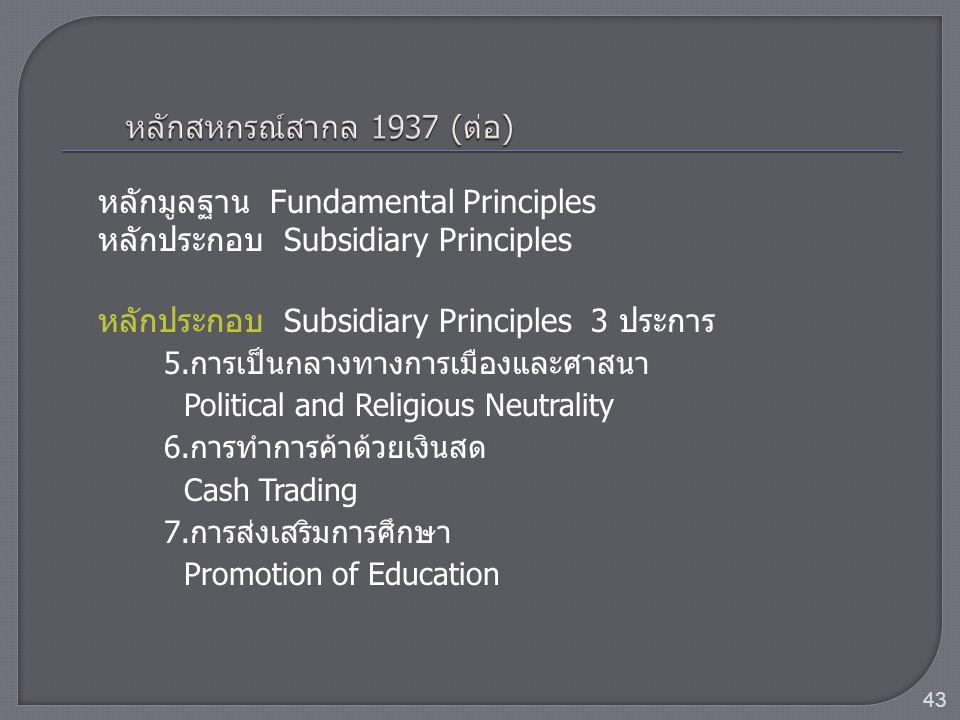 หลักมูลฐาน Fundamental Principles หลักประกอบ Subsidiary Principles