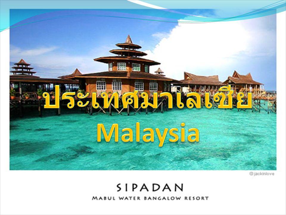 ประเทศมาเลเซีย Malaysia