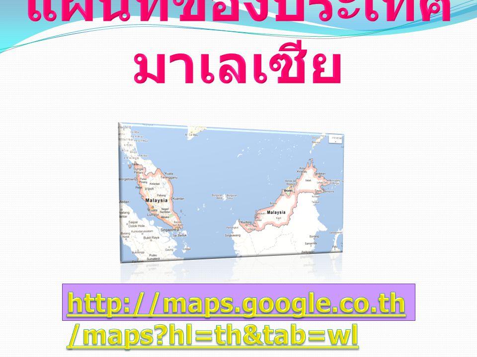 แผนที่ของประเทศมาเลเซีย