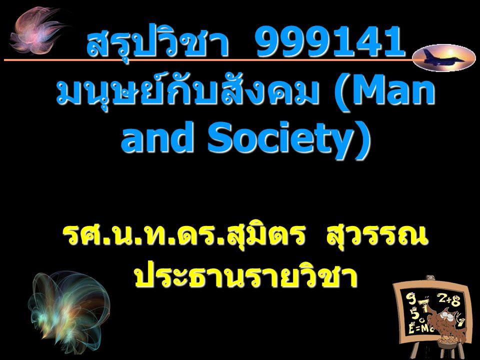 สรุปวิชา 999141 มนุษย์กับสังคม (Man and Society) รศ. น. ท. ดร