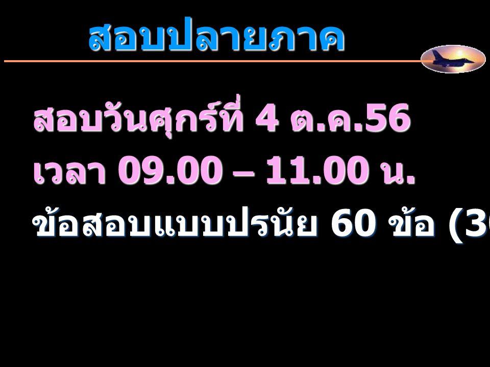 สอบปลายภาค สอบวันศุกร์ที่ 4 ต.ค.56 เวลา 09.00 – 11.00 น.