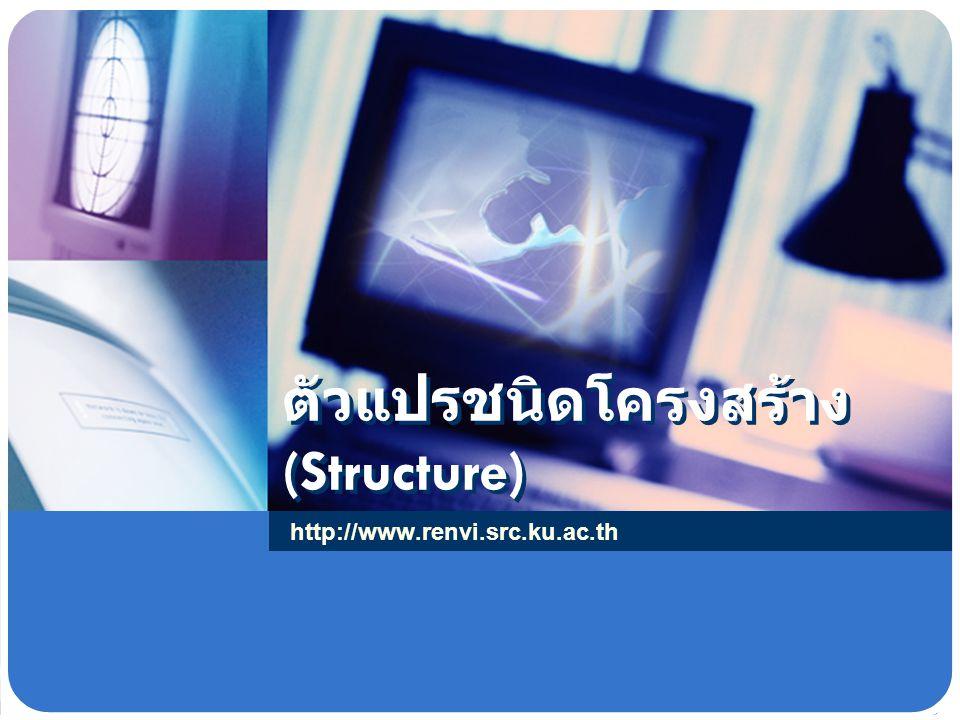 ตัวแปรชนิดโครงสร้าง (Structure)