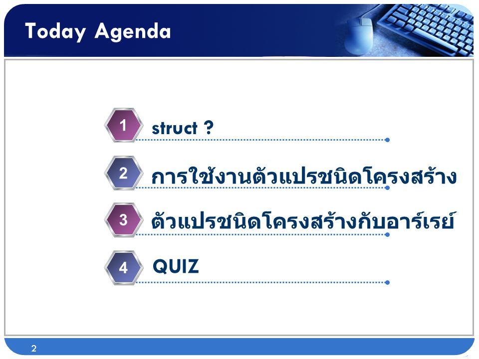 Today Agenda struct การใช้งานตัวแปรชนิดโครงสร้าง