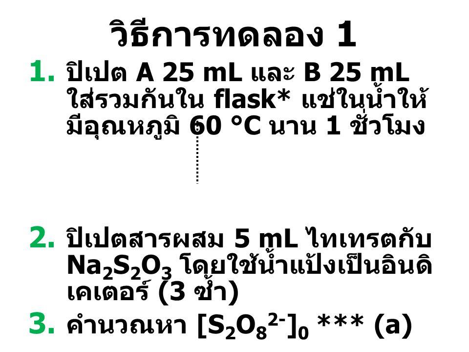 วิธีการทดลอง 1 ปิเปต A 25 mL และ B 25 mL ใส่รวมกันใน flask* แช่ในน้ำให้มีอุณหภูมิ 60 °C นาน 1 ชั่วโมง.