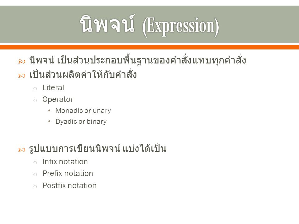 นิพจน์ (Expression) นิพจน์ เป็นส่วนประกอบพื้นฐานของคำสั่งแทบทุกคำสั่ง