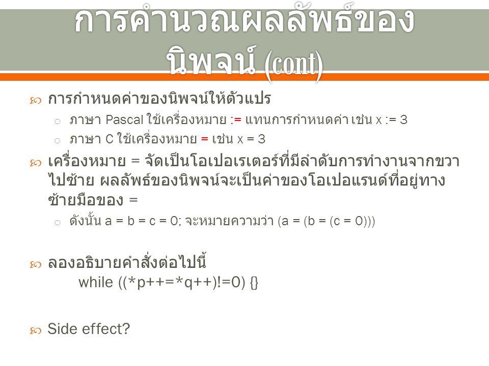 การคำนวณผลลัพธ์ของนิพจน์ (cont)