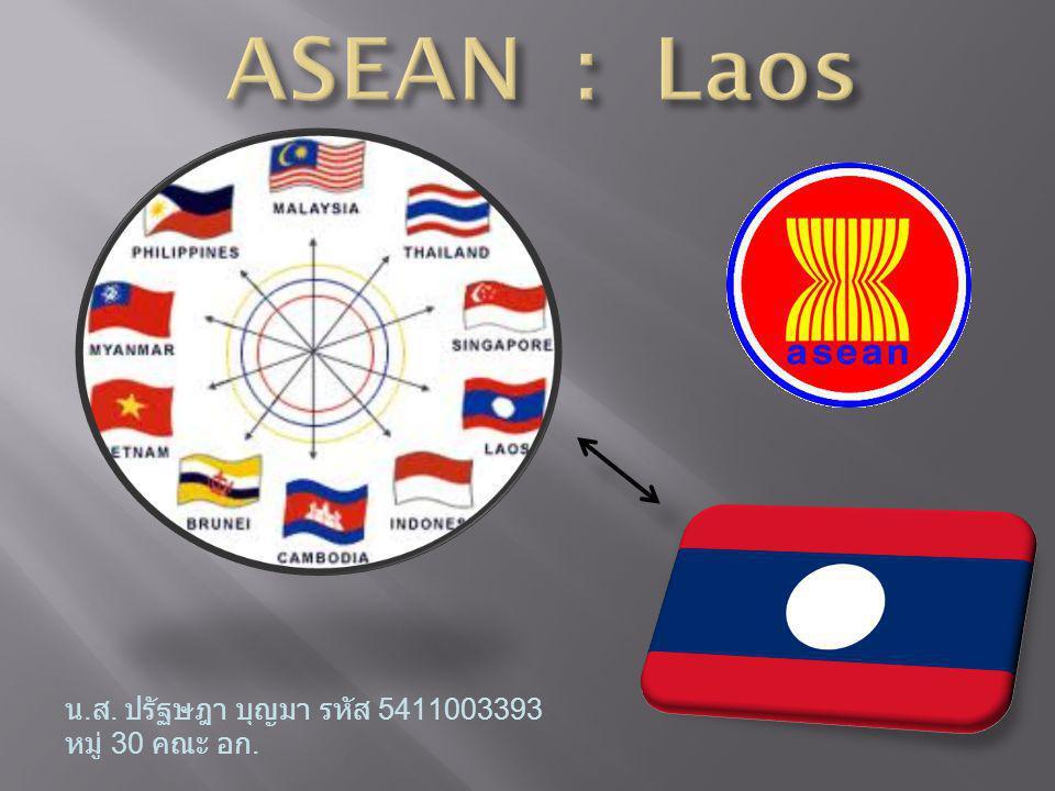 ASEAN : Laos น.ส. ปรัฐษฎา บุญมา รหัส 5411003393 หมู่ 30 คณะ อก.