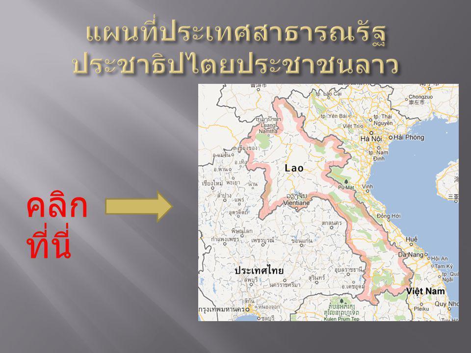 แผนที่ประเทศสาธารณรัฐประชาธิปไตยประชาชนลาว