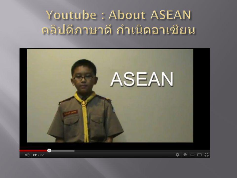 Youtube : About ASEAN คลิปดีภาษาดี กำเนิดอาเซียน