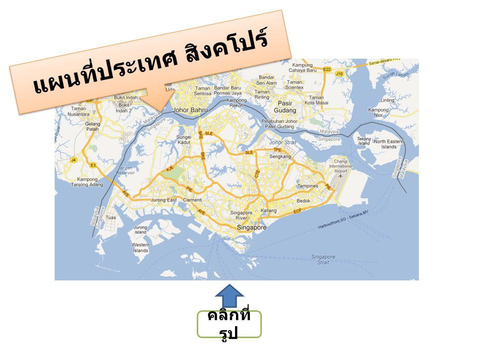แผนที่ประเทศ สิงคโปร์