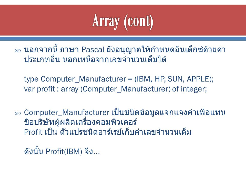 Array (cont)