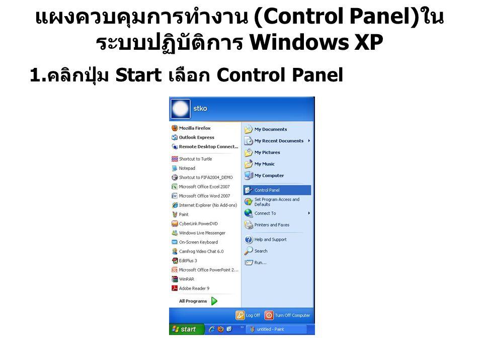 แผงควบคุมการทำงาน (Control Panel)ในระบบปฏิบัติการ Windows XP