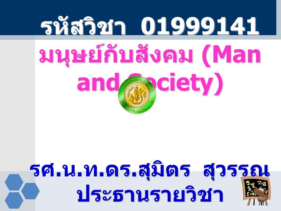 รหัสวิชา 01999141 มนุษย์กับสังคม (Man and Society)
