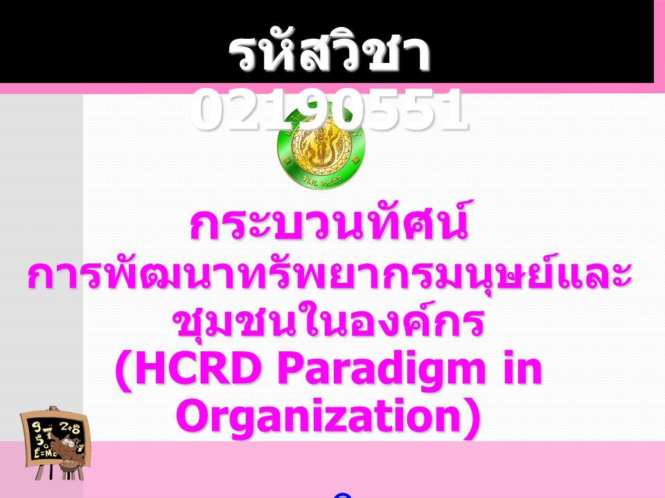 รหัสวิชา 02190551 กระบวนทัศน์ การพัฒนาทรัพยากรมนุษย์และชุมชนในองค์กร
