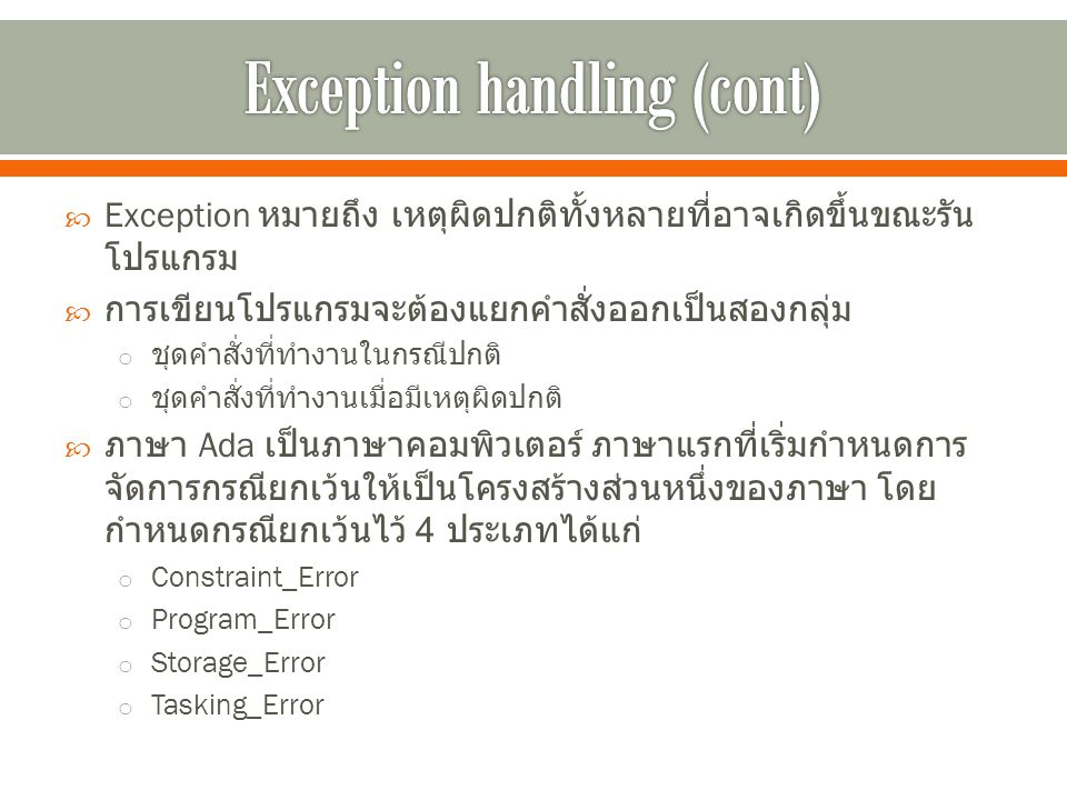 Exception handling (cont)