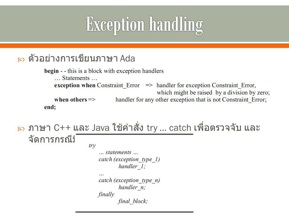 Exception handling ตัวอย่างการเขียนภาษา Ada