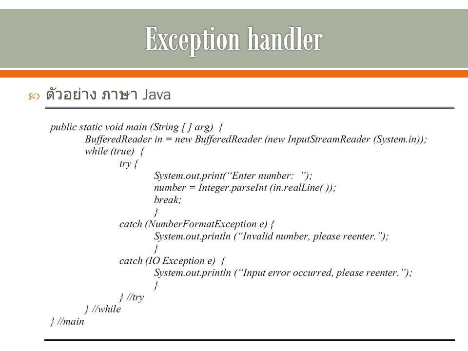 Exception handler ตัวอย่าง ภาษา Java