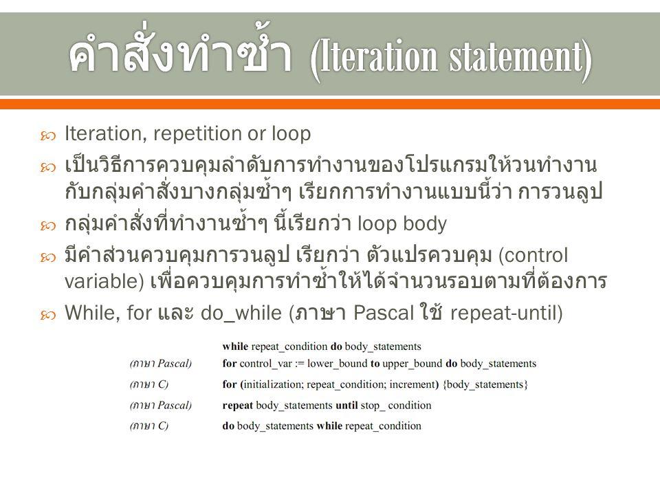 คำสั่งทำซ้ำ (Iteration statement)