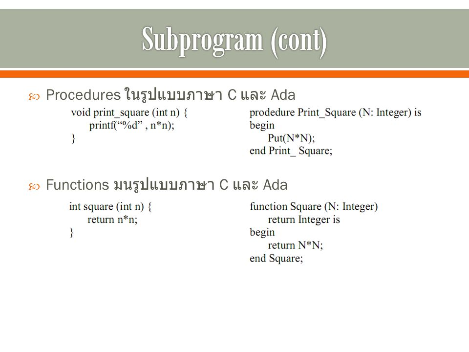 Subprogram (cont) Procedures ในรูปแบบภาษา C และ Ada
